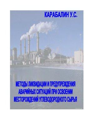 Карабалин У.С. Методы ликвидации и предупреждения аварийных ситуаций при освоении месторождений углеводородного сырья