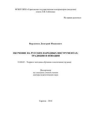 Варламов Д.И. Обучение на русских народных инструментах: традиции и новации