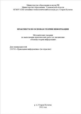 Григорьева Г.Д. Практикум по основам теории информации