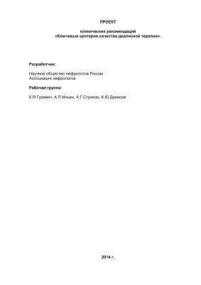 Гуревич К.Я. Ключевые критерии качества диализной терапии