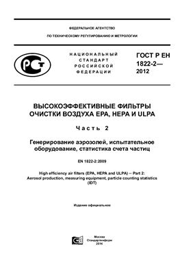 ГОСТ Р ЕН 1822-2-2012 Высокоэффективные фильтры очистки воздуха ЕРА, HEPA и ULPA. Часть 2. Генерирование аэрозолей, испытательное оборудование, статистика счета частиц