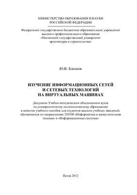 Блинков Ю.В. Изучение информационных сетей и сетевых технологий на виртуальных машинах