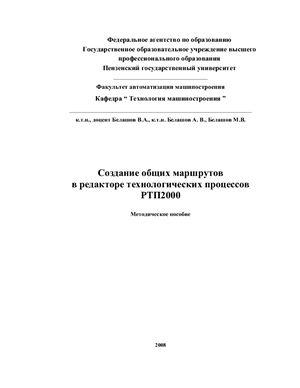 Белашов В.А., Белашов А.В., Белашов М.В. Создание общих технологий в редакторе технологических процессов РТП2000