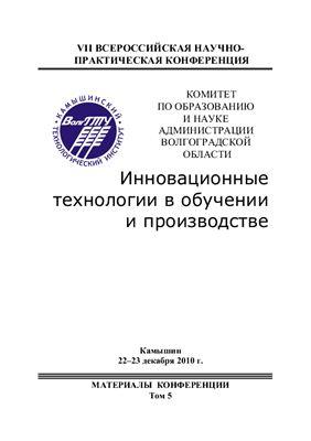VII Всероссийская научно-практическая конференция. Инновационные технологии в обучении и производстве