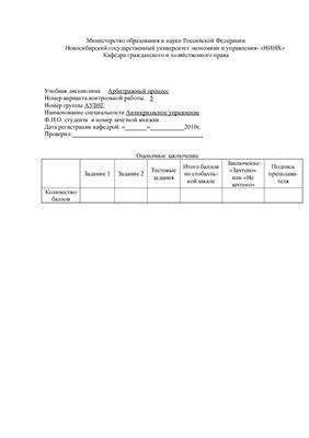 Контрольная работа - Исковое заявление