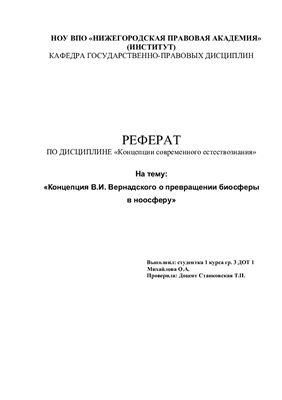 Концепция В.И. Вернадского о превращении биосферы в ноосферу