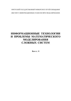Носков С.И. (главный редактор). Информационные технологии и проблемы математического моделирования сложных систем