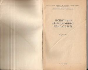 Испытания авиационных двигателей. Межвузовский научный сборник. Выпуск № 4