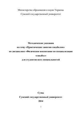 Денисенко В.И., Индык П.Н. Практические занятия гандболом