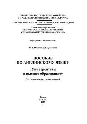 Осипова И.В., Прокопова О.В. Пособие по английскому языку
