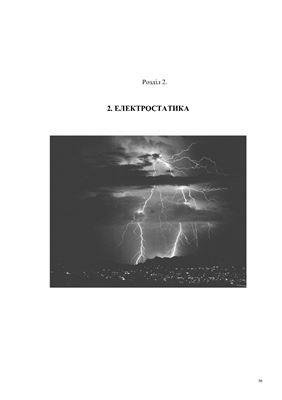 Лопатинський І.Є. Лабораторний практикум з фізики. Частина 2