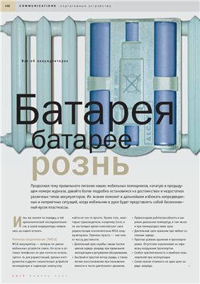 Васильев В. Батарея батарее рознь. Все об аккумуляторах