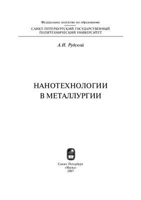 Рудской А.И. Нанотехнологии в металлургии