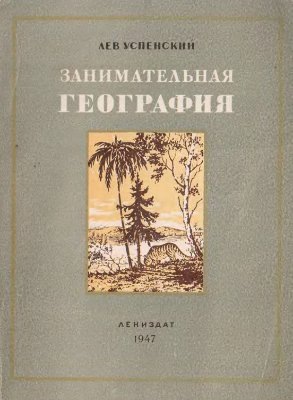 Успенский Л.В. Занимательная география