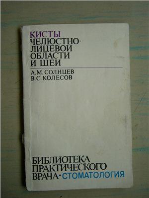 Солнцев А.М., Колесов В.С. Кисты челюстно-лицевой области и шеи