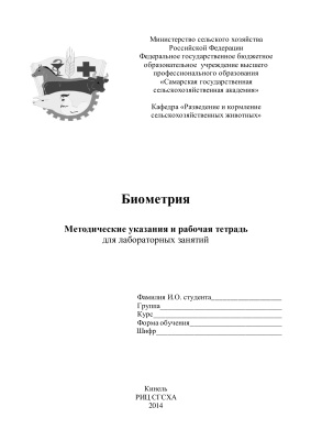 Зимин Г.Я., Зайцева Е.С. Биометрия