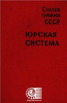 Стратиграфия СССР. Юрская система