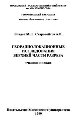 Владов М.Л., Старовойтов А.В. Георадиолокационные исследования верхней части разреза