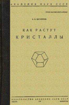 Шубников А.В. Как растут кристаллы