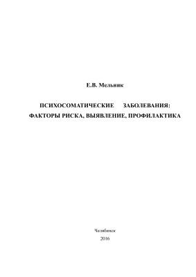 Мельник Е.В. Психосоматические заболевания: факторы риска, выявление, профилактика