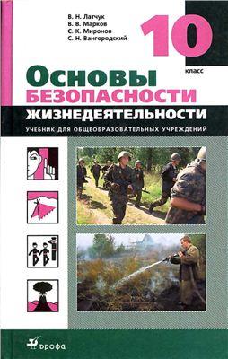 Латчук В.Н., Марков В.В. и др. Основы безопасности жизнедеятельности. 10 класс
