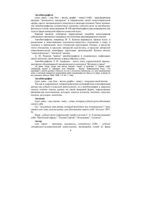Карпов И.П. Словарь авторологических терминов