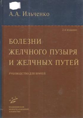 Ильченко А.А. Болезни желчного пузыря и желчных путей