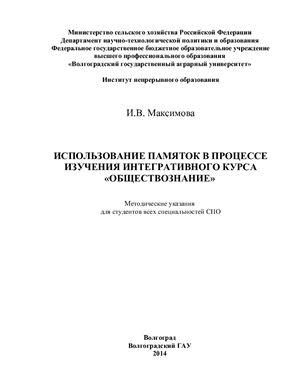 Максимова И.В. Использование памяток в процессе изучения интегративного курса Обществознание