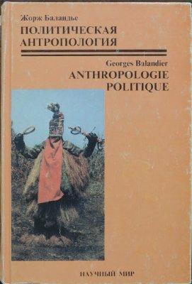Баландье Ж. Политическая антропология