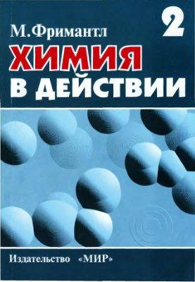 Фримантл М. Химия в действии. Части 1 и 2