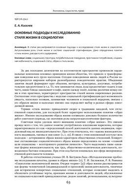 Киселев Е.А. Основные подходы к исследованию стиля жизни в социологии