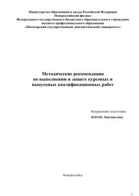 Методические рекомендации по выполнению и защите курсовых и выпускных квалификационных работ