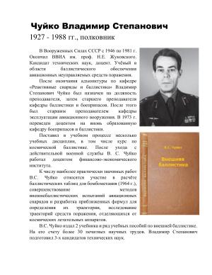Биография Чуйко Владимира Степановича