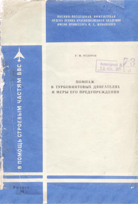 Федоров P.M. Помпаж в турбовинтовых двигателях и меры его предупреждения