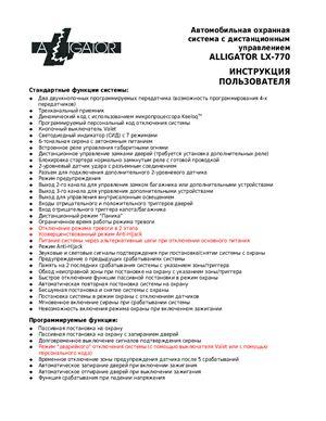 Автосигнализация - Alligator LX770 v2 own