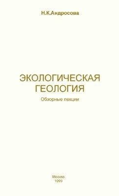Андросова Н.К. Экологическая геология. Обзорные лекции