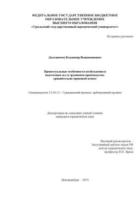 Долганичев В.В. Процессуальные особенности возбуждения и подготовки дел в групповом производстве: сравнительно-правовой аспект