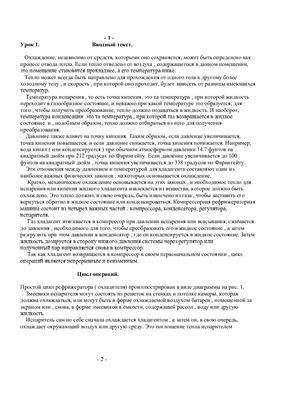 Пивненко Б.А. Учебное пособие по английскому языку для инженеров-судомехаников