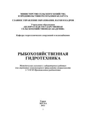 Васильева Н.В. и др. Рыбохозяйственная гидротехника