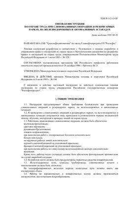 ТОИ Р-112-13-95. Типовая инструкция по охране труда при сливоналивных операциях в резервуарных парках, на железнодорожных и автоналивных эстакадах
