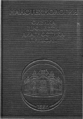 Лучинин В.В., Таиров Ю.М. Нанотехнология (физика процессы диагностика приборы)