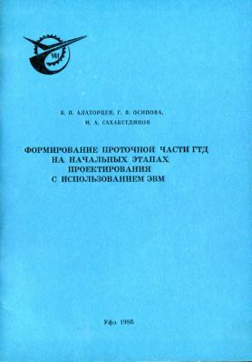 Алаторцев В.П., Осипова Г.В., Сахабетдинов М.А. Формирование проточной части ГТД на начальных этапах проектирования с использованием ЭВМ