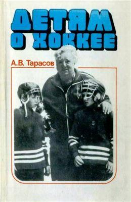 Тарасов А.В. Детям о хоккее