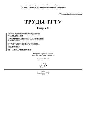 Дворецкий С.И. (ред.) Труды ТГТУ. Выпуск 20
