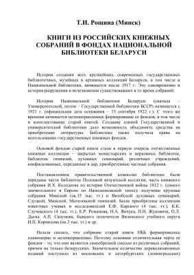 Рощина Т.И. Книги из российских книжных собраний в фондах Национальной библиотеки Беларуси