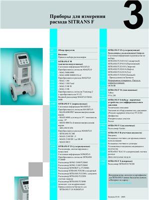 Приборы для измерения расхода SITRANS F