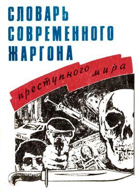 Скляров Э.Л., Малаховский А.С. Словарь современного жаргона преступного мира