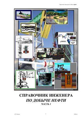 Лопухов А.Н. Справочник инженера по добычи нефти Том 1