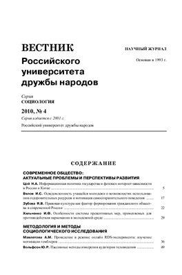 Вестник Российского университета дружбы народов. Социология 2010 №04