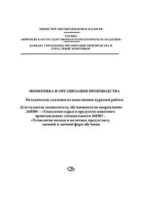Богомолова И.П., Лебедева Л.В. Экономика и организация производства